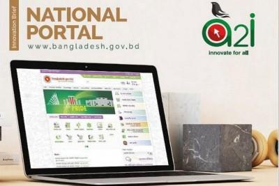 'জাতীয় তথ্য বাতায়ন' সরকারি সেবা ও তথ্য প্রাপ্তির গুরুত্বপূর্ণ মাধ্যম